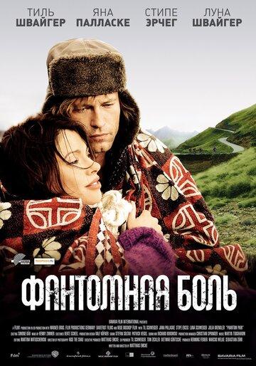 Фантомная боль (2009)