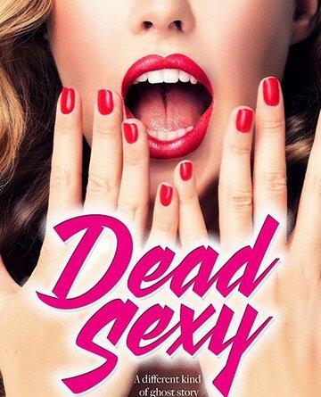 Убийственно сексуальные / Dead Sexy 2018г.