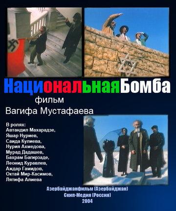 Национальная бомба (2004)