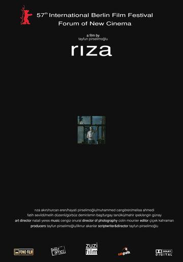Рыза (2007)
