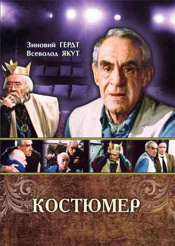 Костюмер (1987)