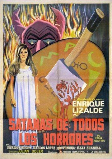 Сатана всея кошмаров (1974)