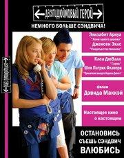 Десятидюймовый герой (2006)