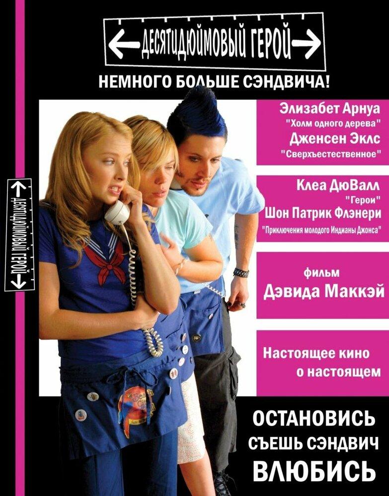 «Актеры Фильма Герои» — 2015
