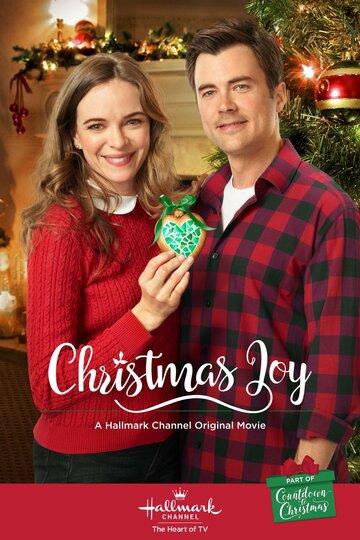 Рождество с Джой (ТВ)