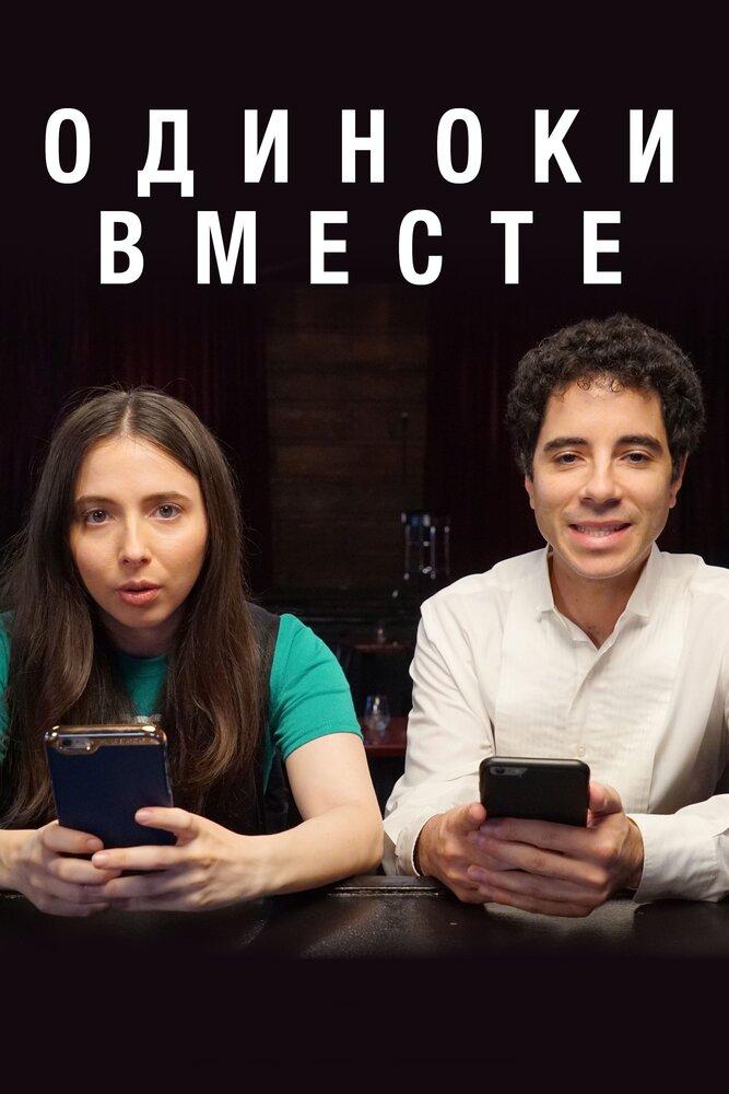 В одиночестве вместе 2 сезон 4 серия 2018