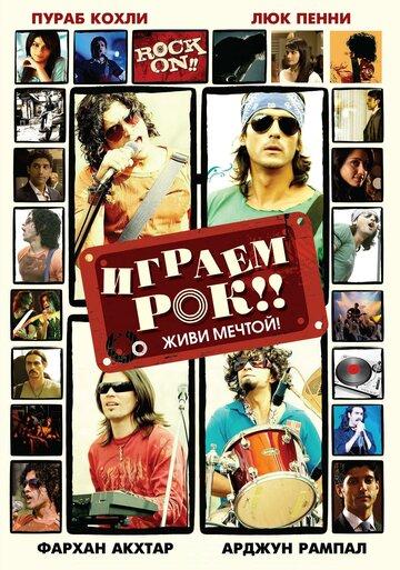 Играем рок!! / Rock On!! (2008)
