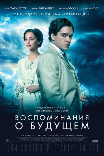 Воспоминания о будущем (2014) полный фильм