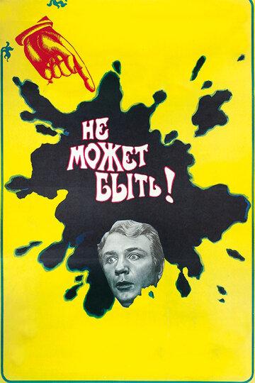 Не может быть! (1975)