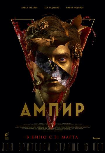 Фильм АмпирV