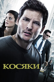 Смотреть Косяки (2011) в HD качестве 720p