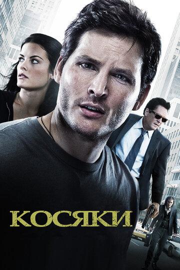 Косяки (2011) полный фильм