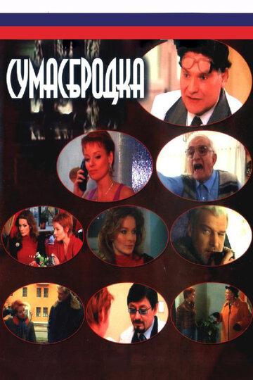 Сумасбродка (сериал, 1 сезон)  (2005) — отзывы и рейтинг фильма