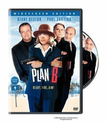 План «В» (2001)