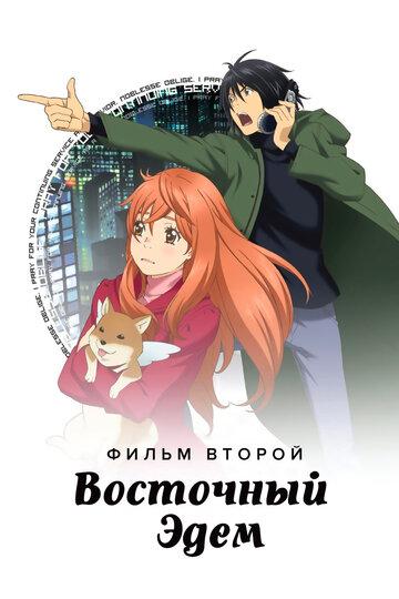 Восточный Эдем2 (2010)