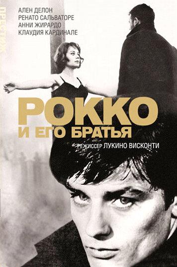 Займёмся любовью 1960 фильм смотреть онлайн