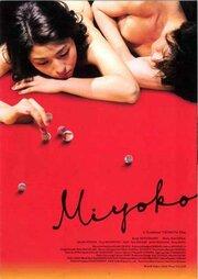 Смотреть онлайн Мийоко