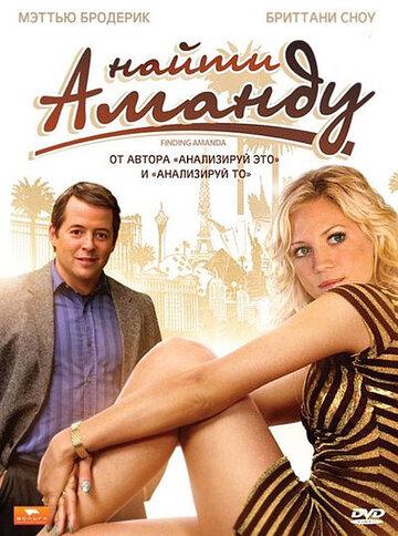 Найти Аманду (2008)