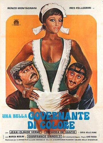 Румяная очаровательная гувернантка (1978)
