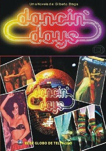 Клуб 'День танцев' (1978) полный фильм онлайн