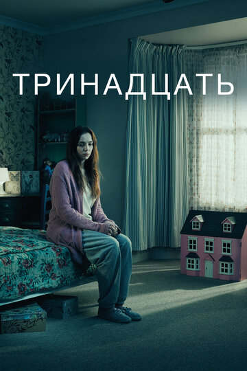 Тринадцать (1 сезон)