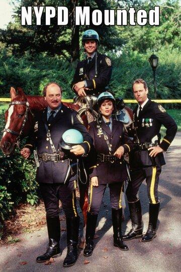 Конная полиция Нью-Йорка (1991)
