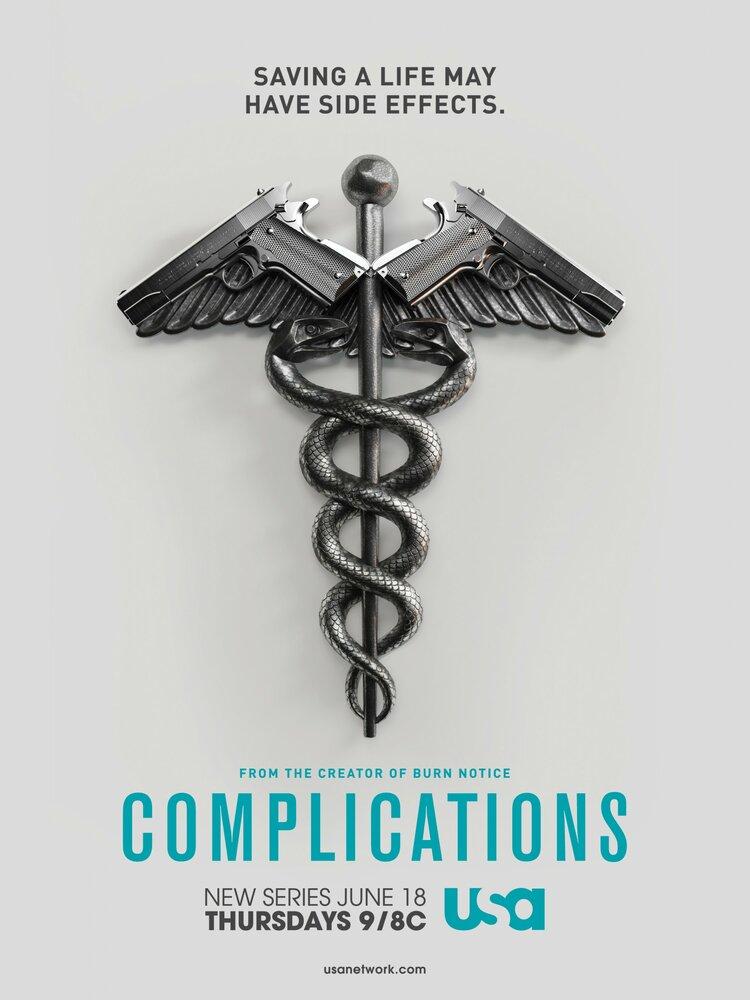 სირთულეები | Complications | Сложности (сериал 2015 – ...),[xfvalue_genre]