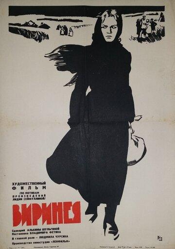 Виринея (1968)