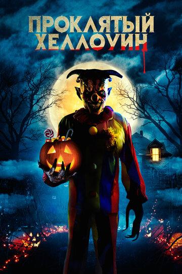 Проклятый Хеллоуин / Bad Candy / 2020