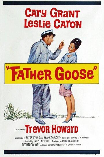 Постер к фильму Папа Гусь (1964)