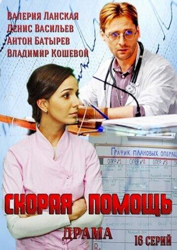 Скорая помощь (Skoraya pomosch)