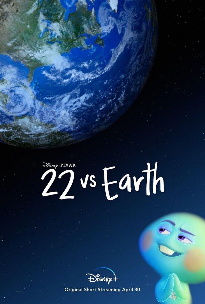 22 против Земли (2021)