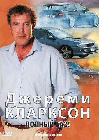 Джереми Кларксон: Полный газ (2000) полный фильм
