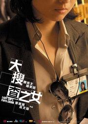 Леди коп и папочка преступник (2008)