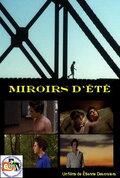 Зеркальное лето (2007)