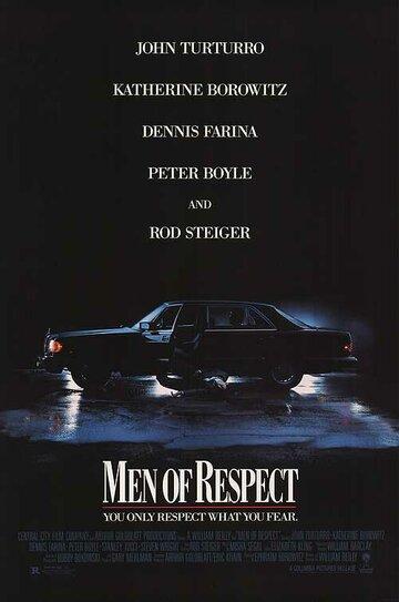 Уважаемые люди (Men of Respect)