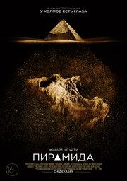 Смотреть онлайн Пирамида