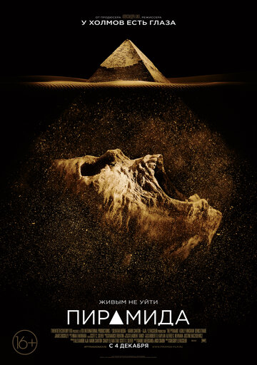 Фильм Пирамида