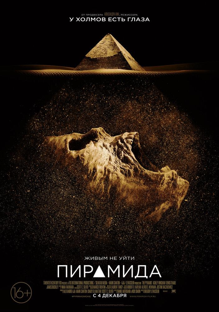 «Пирамида 2015 Смотреть Онлайн В Хорошем Качестве» — 2014
