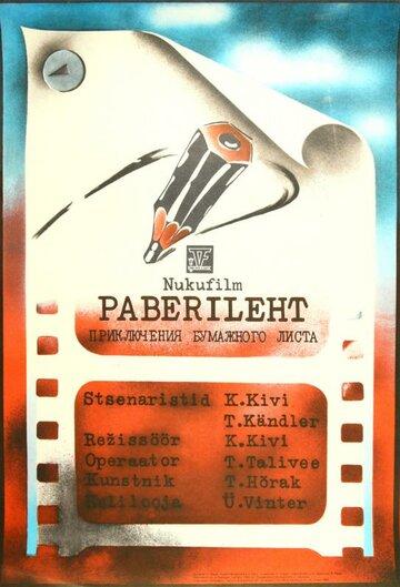 Приключения бумажного листа (1981)