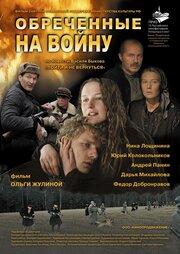 Обреченные на войну (2008) смотреть онлайн в хорошем качестве