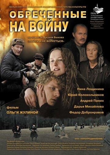 Обреченные на войну 2008 | МоеКино