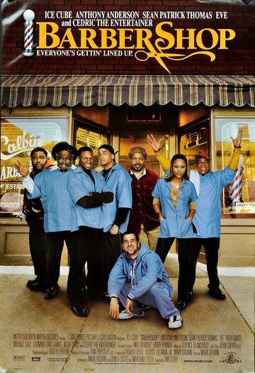 Парикмахерская / Barbershop (2002)