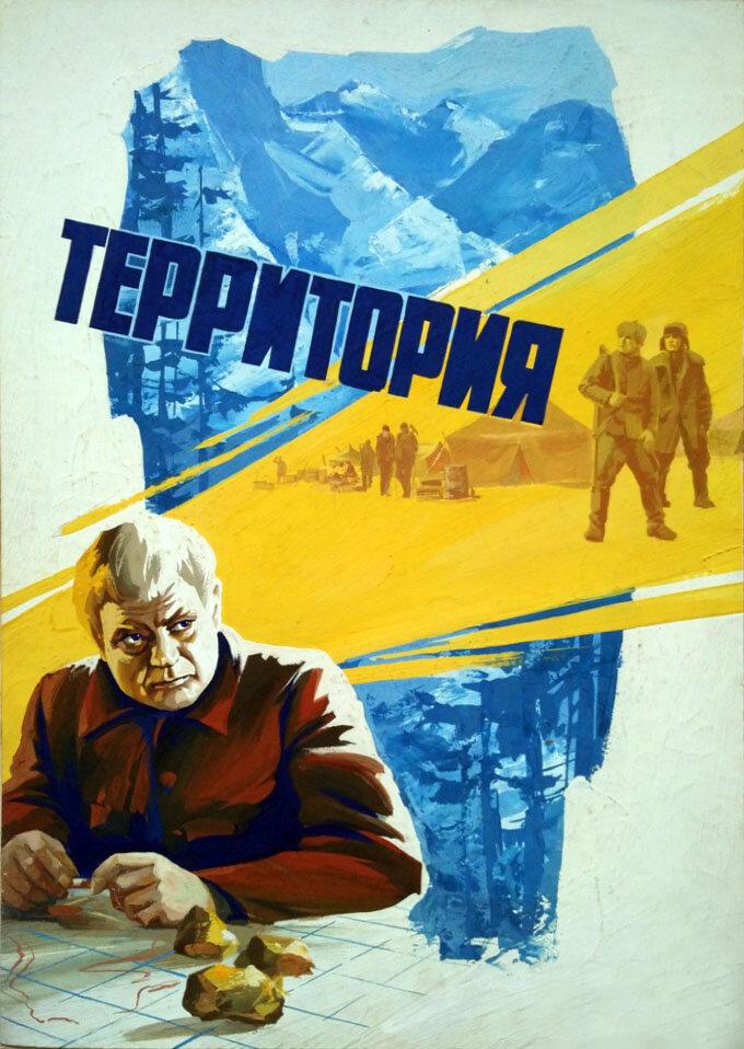 Торрент территория 2015.