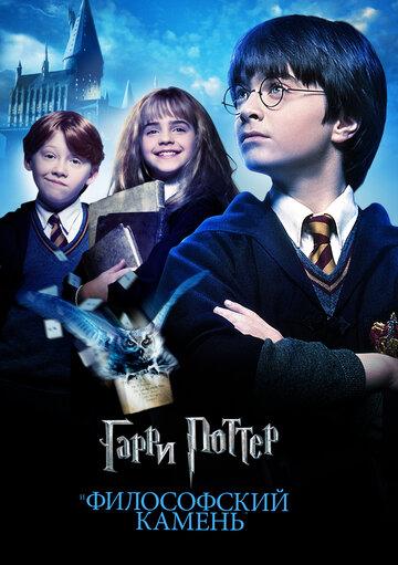 Гарри Поттер и философский камень (Расширенная версия)