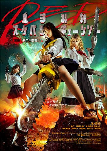Постер к фильму Школьница с бензопилой. Часть 1 (2019)