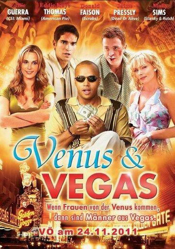 Венера иВегас
