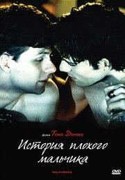 История плохого мальчика (1999)
