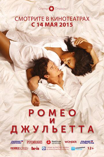 Ромео и Джульетта (2014) полный фильм онлайн