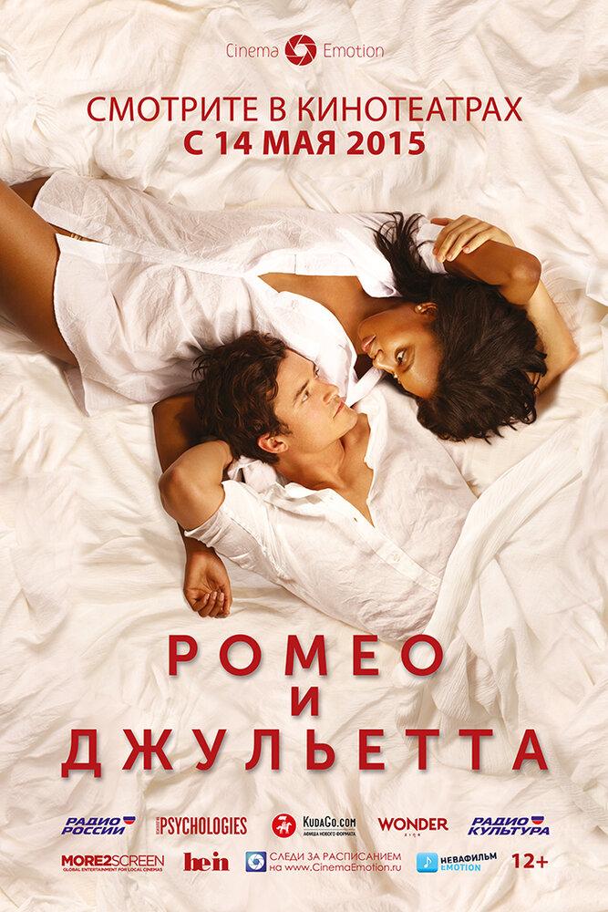 Фильм Ромео + Джульетта